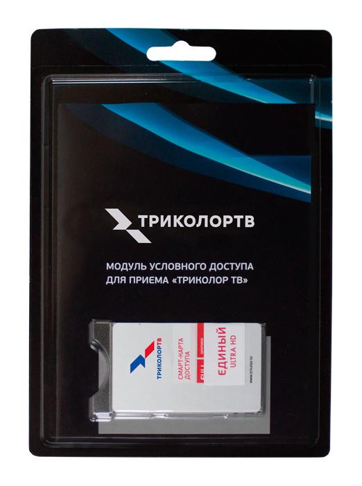 Комплект спутникового телевидения Триколор модуль усл.доступа со смарткартой Единый UHD Европа