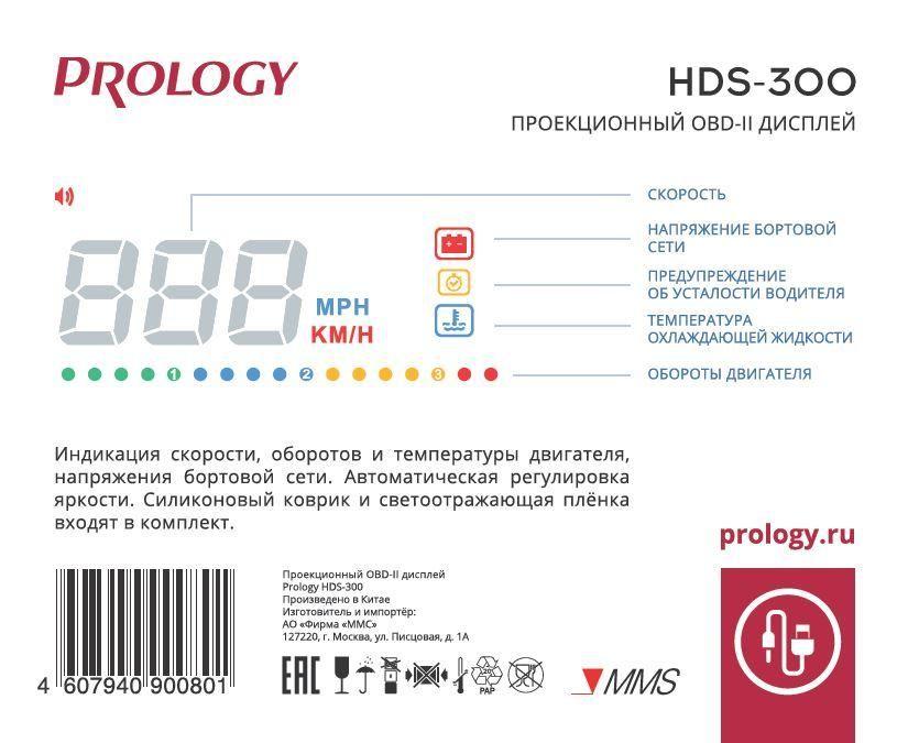 Дисплей проекционный Prology HDS-300