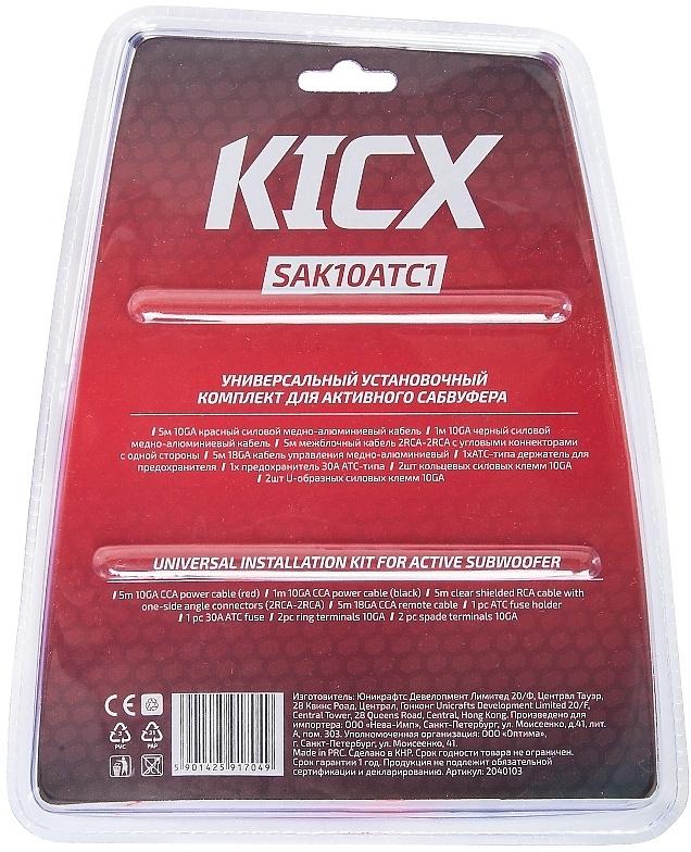 Установочный комплект Kicx SAK10ATC1