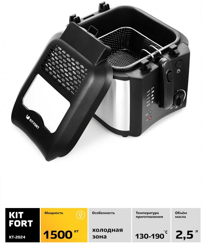 Фритюрница Kitfort КТ-2024 1600Вт черный/серебристый