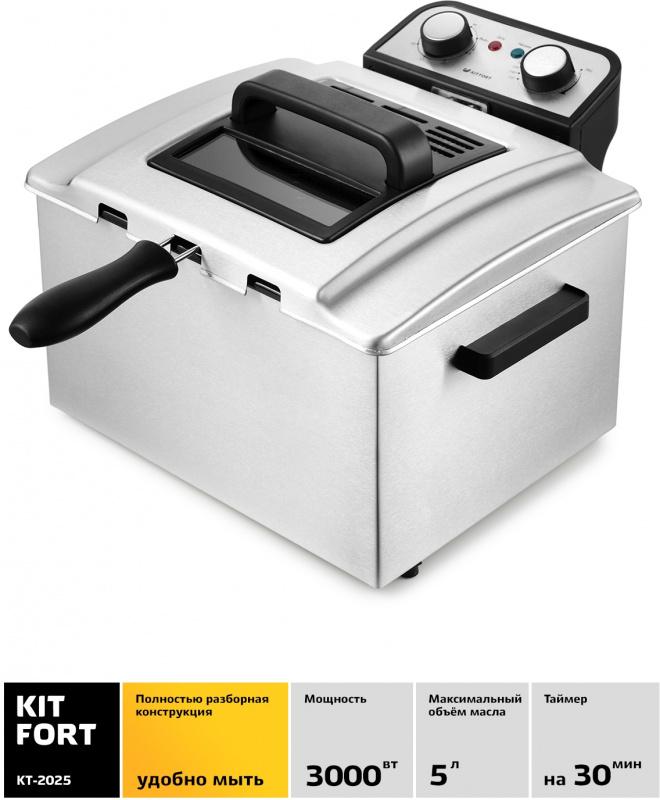 Фритюрница Kitfort КТ-2025 3270Вт черный/серебристый